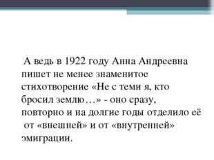 А ведь в 1922 году Анна Андреевна пишет не менее знаменитое стихотворение «Н