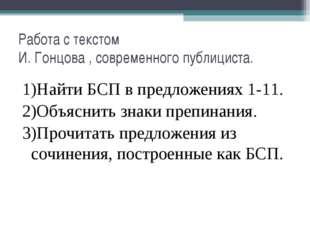 Работа с текстом И. Гонцова , современного публициста. 1)Найти БСП в предложе
