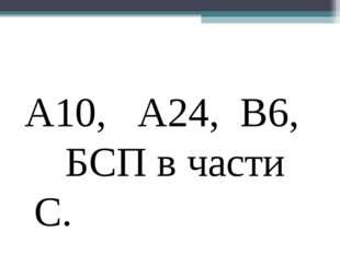 А10, А24, В6, БСП в части С.