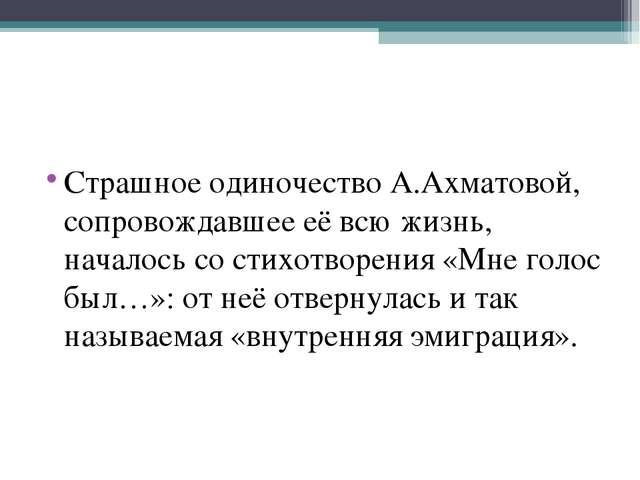 Страшное одиночество А.Ахматовой, сопровождавшее её всю жизнь, началось со ст...