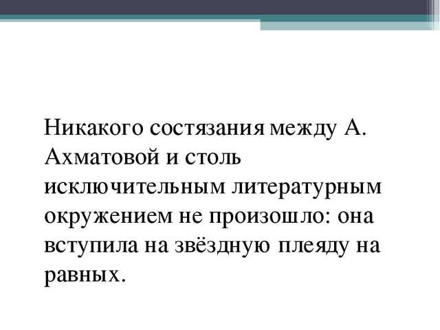 Никакого состязания между А. Ахматовой и столь исключительным литературным о...