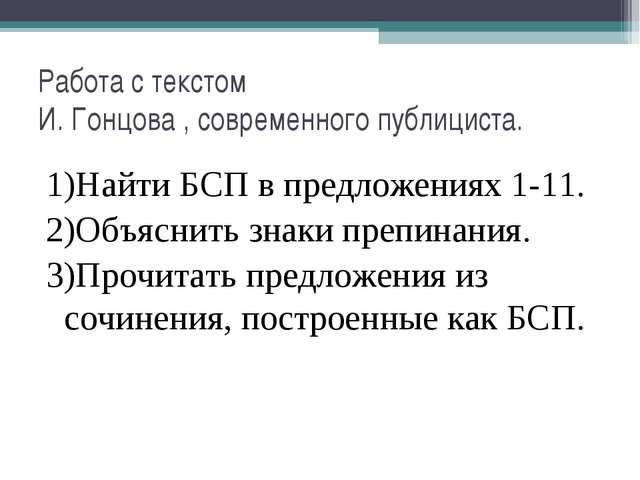 Работа с текстом И. Гонцова , современного публициста. 1)Найти БСП в предложе...
