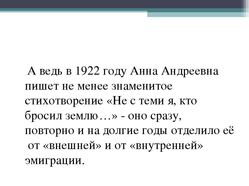 А ведь в 1922 году Анна Андреевна пишет не менее знаменитое стихотворение «Н...