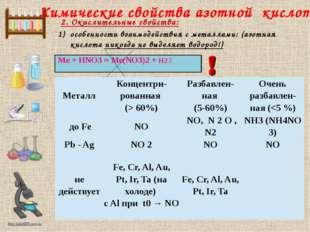2. Окислительные свойства: особенности взаимодействия с металлами: (азотная