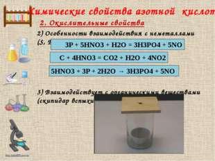 2. Окислительные свойства 2) Особенности взаимодействия с неметаллами (S, P,
