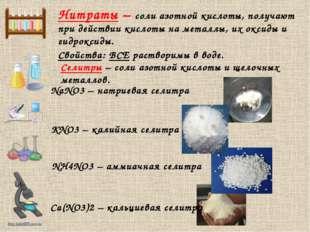 Нитраты – соли азотной кислоты, получают при действии кислоты на металлы, их