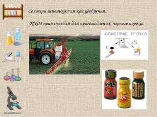 Селитры используются как удобрения. KNO3 применяется для приготовления черног