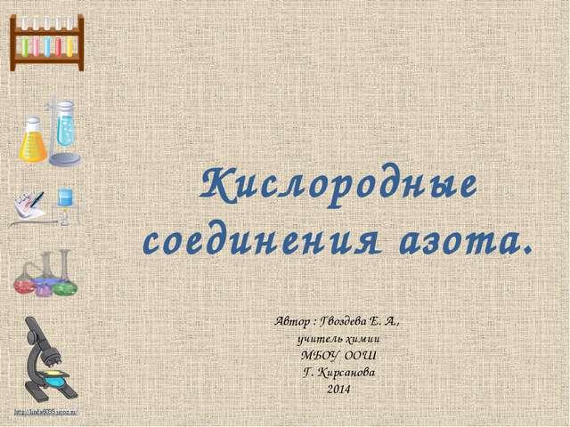 Кислородные соединения азота. Автор : Гвоздева Е. А., учитель химии МБОУ ООШ...