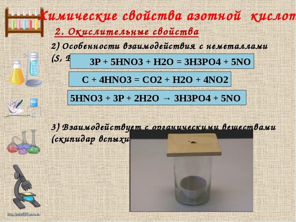 2. Окислительные свойства 2) Особенности взаимодействия с неметаллами (S, P,...