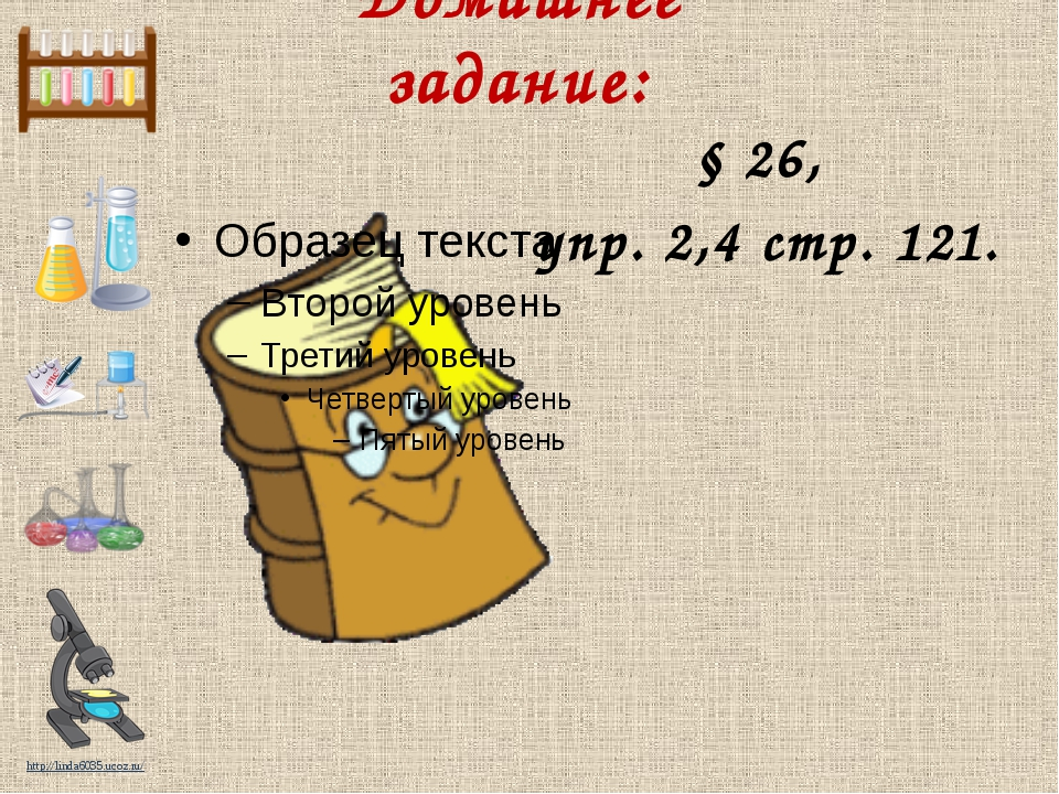 Домашнее задание: § 26, упр. 2,4 стр. 121. http://linda6035.ucoz.ru/
