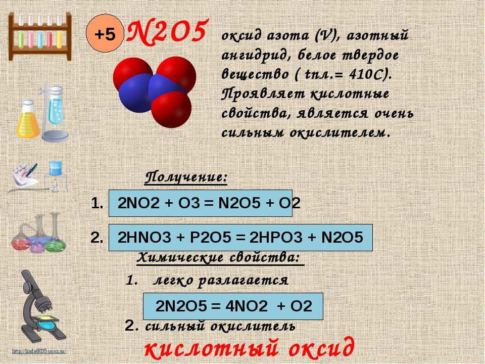 N2O5 +5 Получение: 1. 2NO2 + O3 = N2O5 + O2 2. 2HNO3 + P2O5 = 2HPO3 + N2O5 Х...