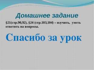 Домашнее задание §21(стр.90,92), §24 (стр.103,104) – изучить, уметь ответить