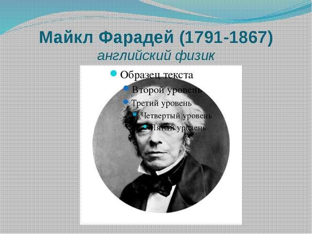 Майкл Фарадей (1791-1867) английский физик