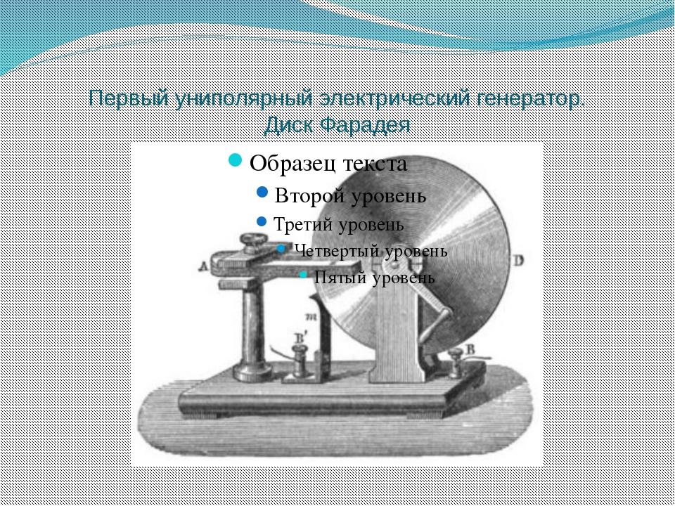 Первый униполярный электрический генератор. Диск Фарадея