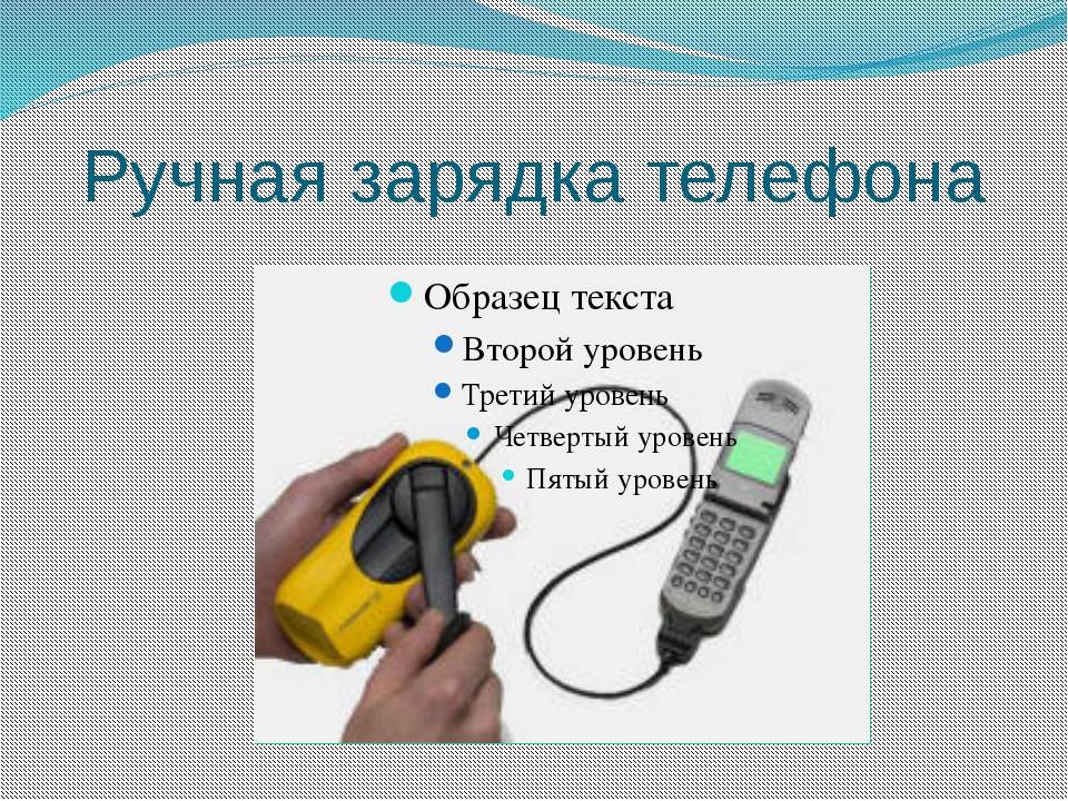 Ручная зарядка телефона