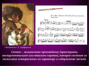 Сюита – музыкальное произведение (оркестровое, инструментальное или вокально-