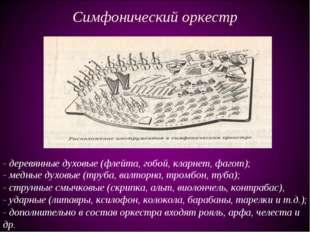 Симфонический оркестр - медные духовые (труба, валторна, тромбон, туба); - ст