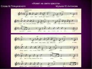 «Живет на свете красота» Слова М.Пляцковского Музыка Ю.Антонова