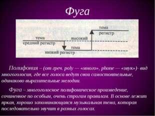 Фуга Полифония – (от греч. poly — «много», phone — «звук»)- вид многоголосия,