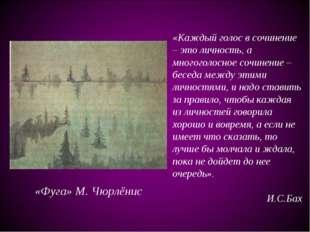 «Каждый голос в сочинение – это личность, а многоголосное сочинение – беседа