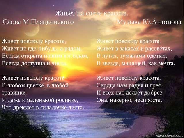 Живёт на свете красота. Слова М.Пляцковского Музыка Ю.Антонова Живет повсюду...