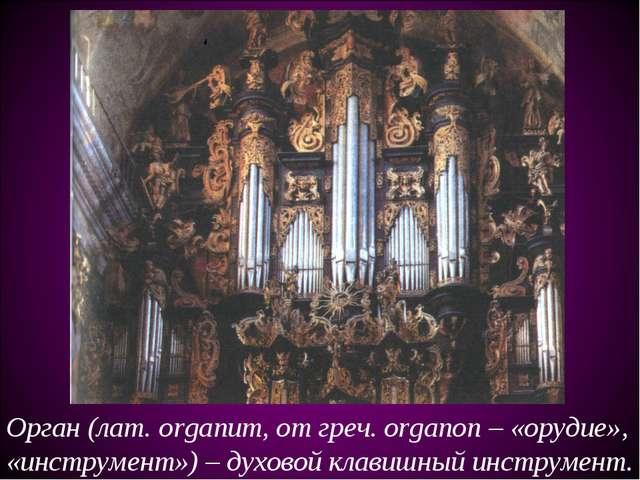 Орган (лат. organum, от греч. organon – «орудие», «инструмент») – духовой кла...