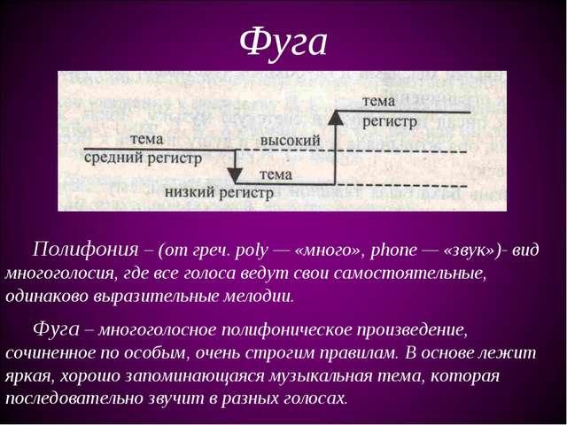 Фуга Полифония – (от греч. poly — «много», phone — «звук»)- вид многоголосия,...