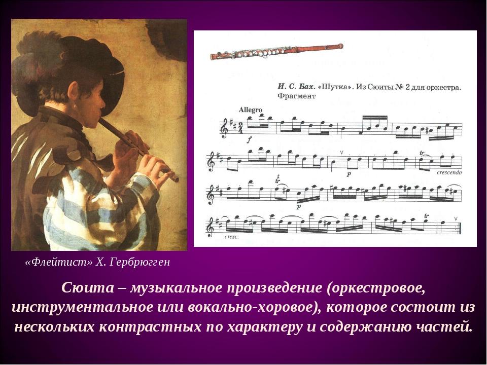 Сюита – музыкальное произведение (оркестровое, инструментальное или вокально-...