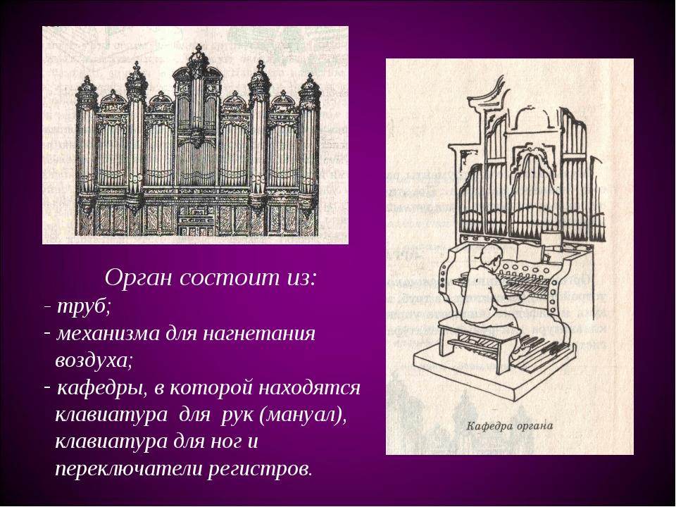 Орган состоит из: - труб; механизма для нагнетания воздуха; кафедры, в которо...