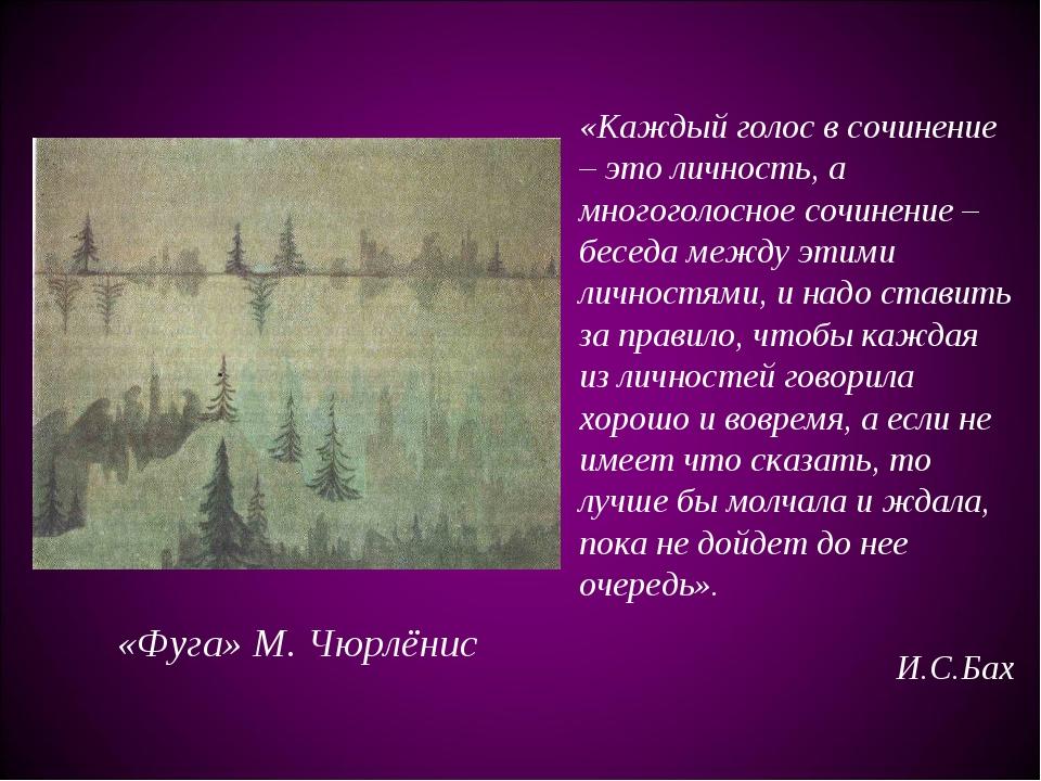 «Каждый голос в сочинение – это личность, а многоголосное сочинение – беседа...