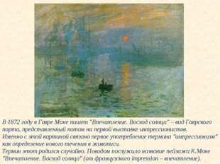 """В 1872 году в Гавре Моне пишет """"Впечатление. Восход солнца"""" – вид Гаврского п"""