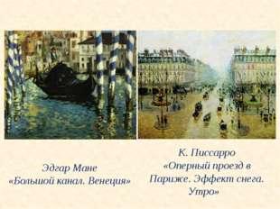 Эдгар Мане «Большой канал. Венеция» К. Писсарро «Оперный проезд в Париже. Эфф