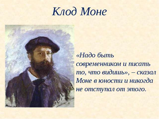 Клод Моне «Надо быть современником и писать то, что видишь», – сказал Моне в...