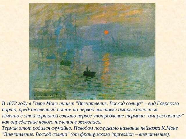 """В 1872 году в Гавре Моне пишет """"Впечатление. Восход солнца"""" – вид Гаврского п..."""