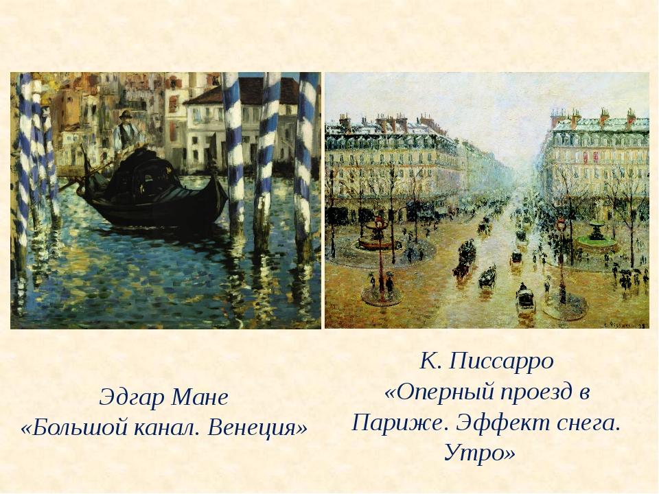 Эдгар Мане «Большой канал. Венеция» К. Писсарро «Оперный проезд в Париже. Эфф...