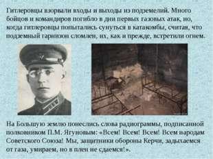 Гитлеровцы взорвали входы и выходы из подземелий. Много бойцов и командиров п