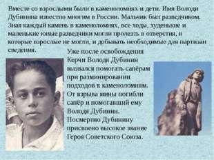 Вместе со взрослыми были в каменоломнях и дети. Имя Володи Дубинина известно
