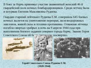 В боях за Керчь принимал участие знаменитый женский 46-й гвардейский полк ноч