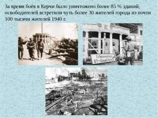 За время боёв в Керчи было уничтожено более 85 % зданий, освободителей встрет
