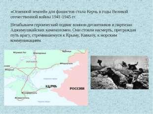 «Огненной землей» для фашистов стала Керчь в годы Великой отечественной войны
