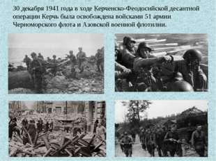 30 декабря 1941года входе Керченско-Феодосийской десантной операции Керчь б