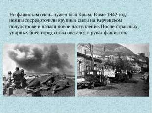 Нофашистам очень нужен был Крым. Вмае 1942года немцы сосредоточили крупные
