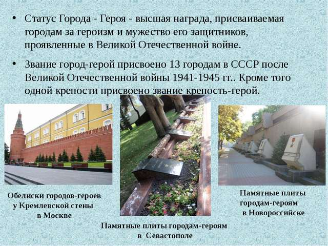 Статус Города - Героя - высшая награда, присваиваемая городам за героизм и му...