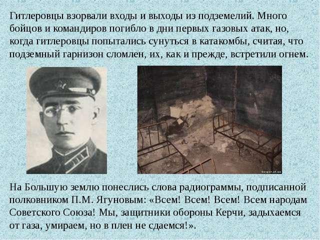 Гитлеровцы взорвали входы и выходы из подземелий. Много бойцов и командиров п...