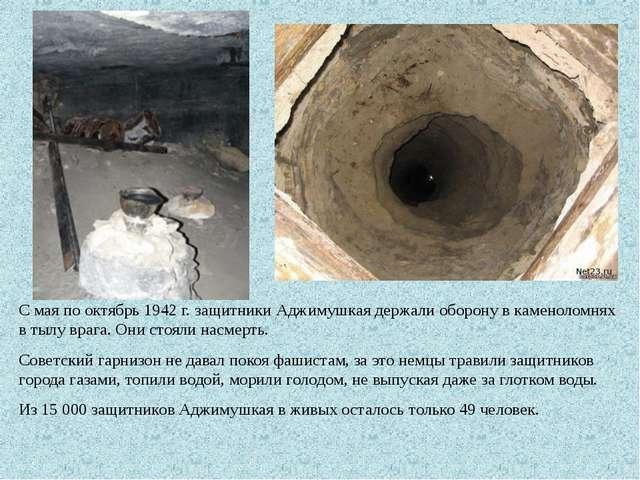 С мая по октябрь 1942 г. защитники Аджимушкая держали оборону в каменоломнях...