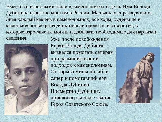 Вместе со взрослыми были в каменоломнях и дети. Имя Володи Дубинина известно...