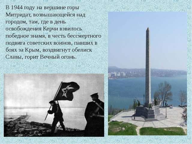В 1944 году на вершине горы Митридат, возвышающейся над городом, там, где в д...