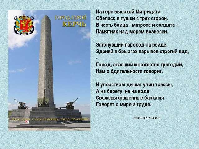 На горе высокой Митридата Обелиск и пушки с трех сторон. В честь бойца - матр...