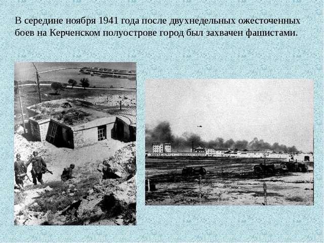 Всередине ноября 1941года после двухнедельных ожесточенных боев наКерченск...