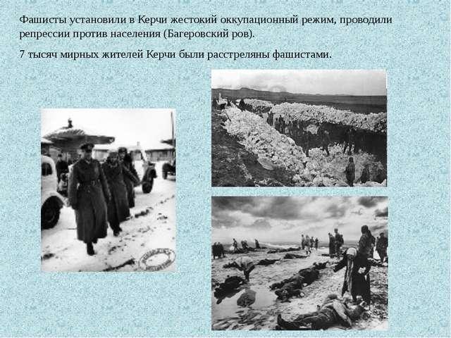 Фашисты установили в Керчи жестокий оккупационный режим, проводили репрессии...